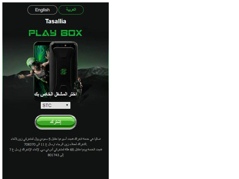 Playbox V2 WIFI