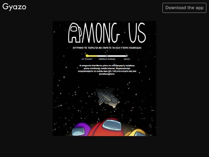 Among Us (GR)