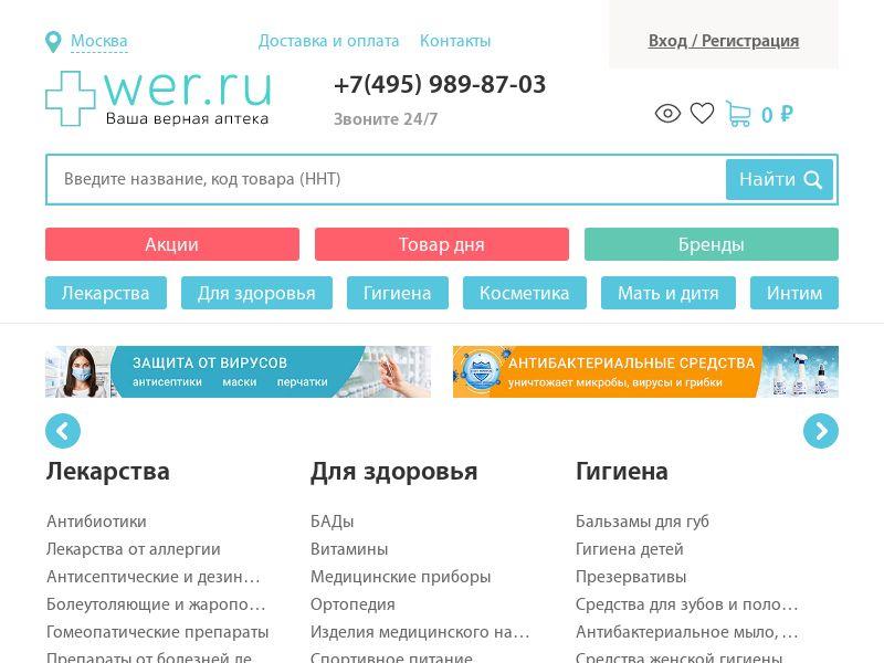 Wer.ru Drugstore
