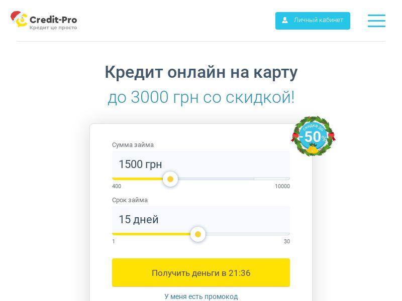 credit-pro (credit-pro.com.ua)