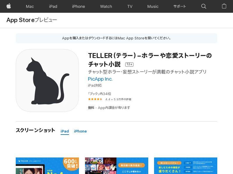 TELLER(テラー)‐ホラーや恋愛小説などが満載のチャット小説アプリ_JP_IOS_CPE