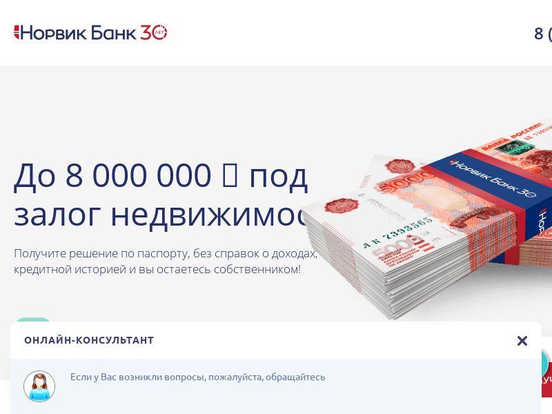 Норвик Банк: кредит под залог недвижимости CPA