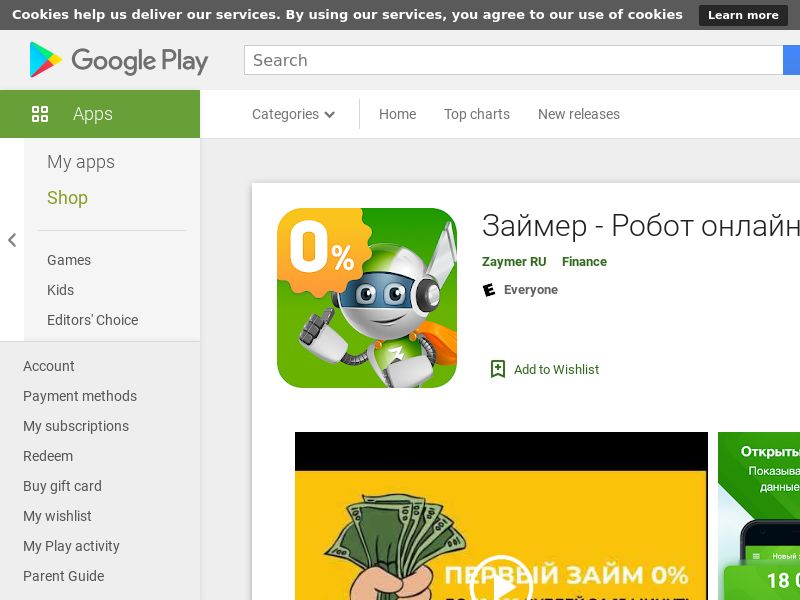 Zaymer [Android] RU CPA EXTRA BUDGET