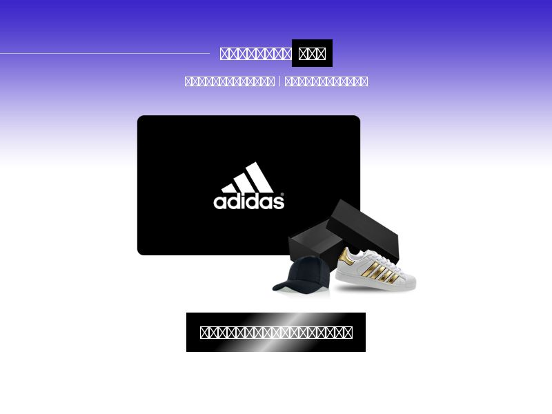 Adidas Voucher - TH (TH), [CPL], Lotteries and Contests, Single Opt-In, paypal, survey, gift, gift card, free, amazon