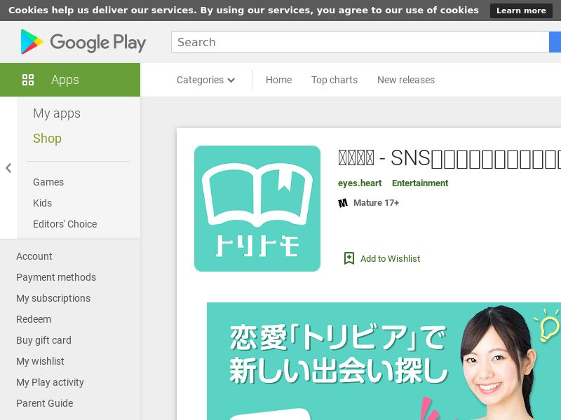 Toritomo JP Android CPA