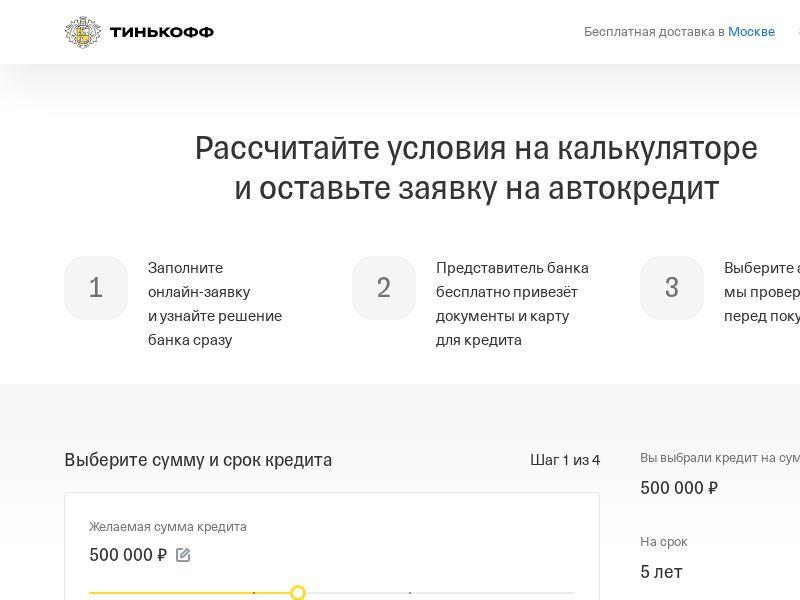 Банк Тинькофф: Автокредит CPA