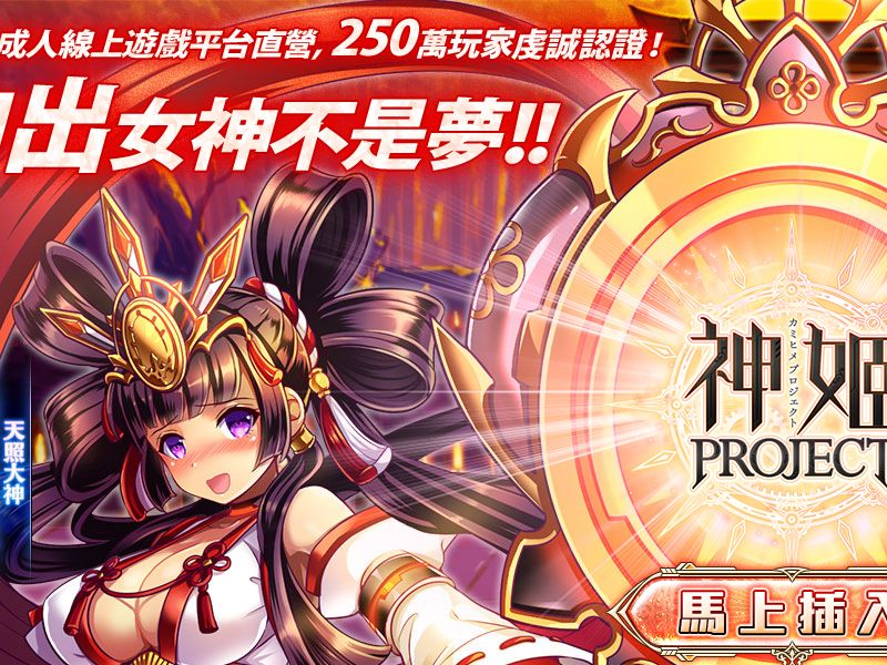 Kamihime Project X - DOI - Taiwan [DESKTOP]