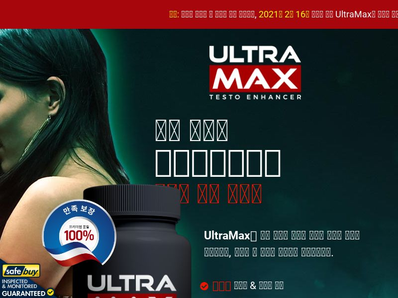 UltraMax Testo Enhancer LP01 (KOREAN)