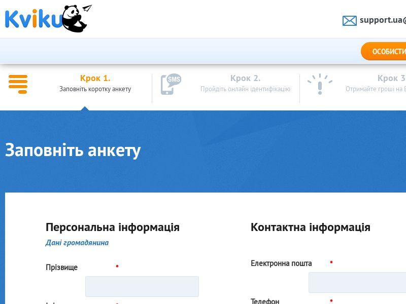 kviku.com.ua