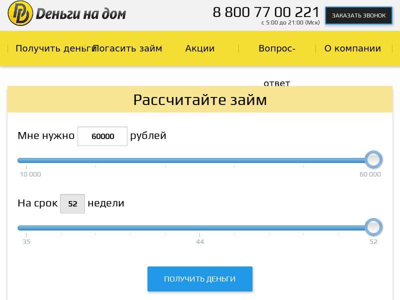 denginadom (denginadom.ru)