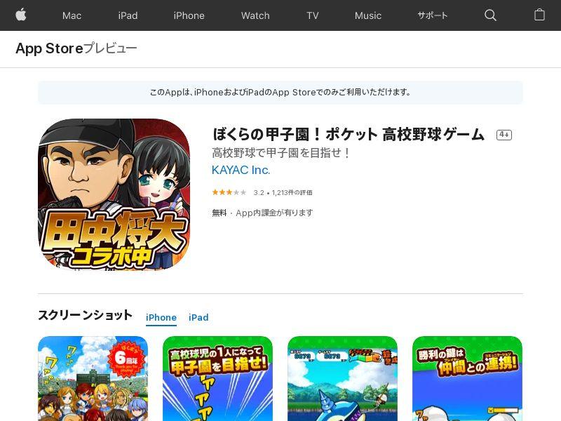 ぼくらの甲子園!ポケット 高校野球ゲーム IOS JP Non-incent