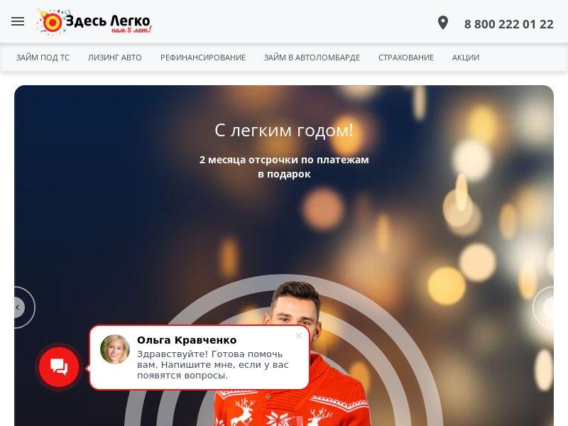 zdeslegko (zdeslegko.ru)