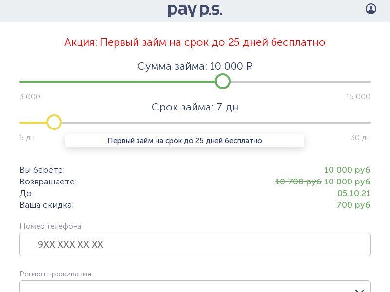 Pay ps CPA RU
