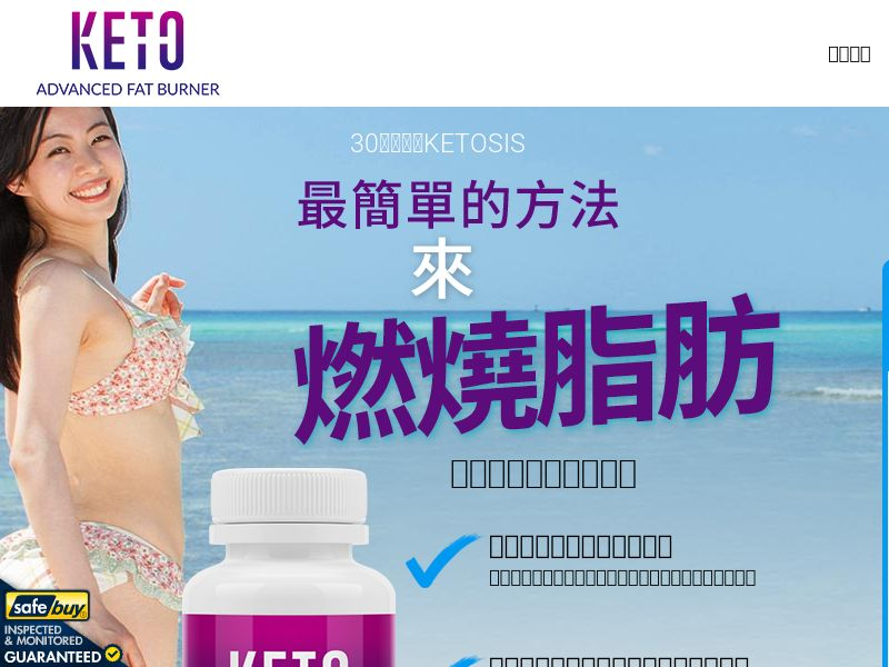 Keto Advanced Fat Burner LP01 (Trad. Chinese)