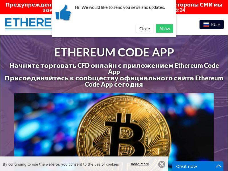 Ethereum Code App Russian 3293