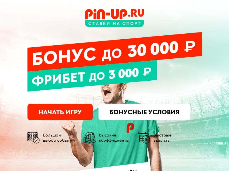 Pin-Up - Betting - Regulated - NY Design - Bonus up to 30,000RUB - RU