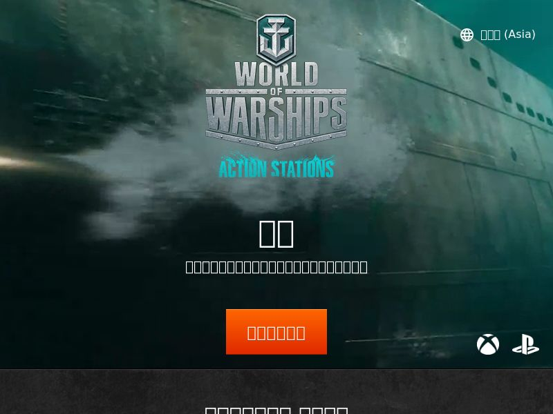World of Warships - Free to Play   JP