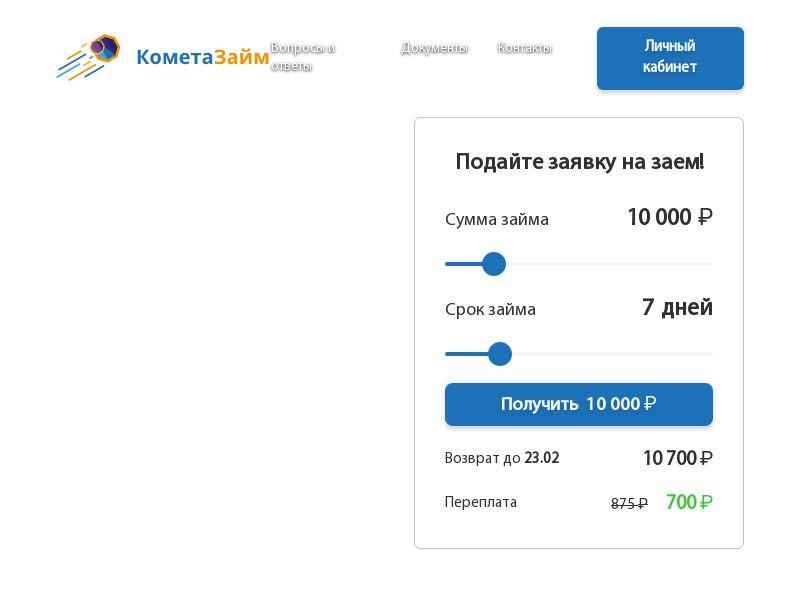 kometazaim.ru