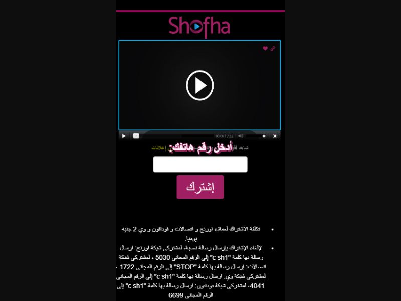 Shofha - Play Button [EG] - 2 click