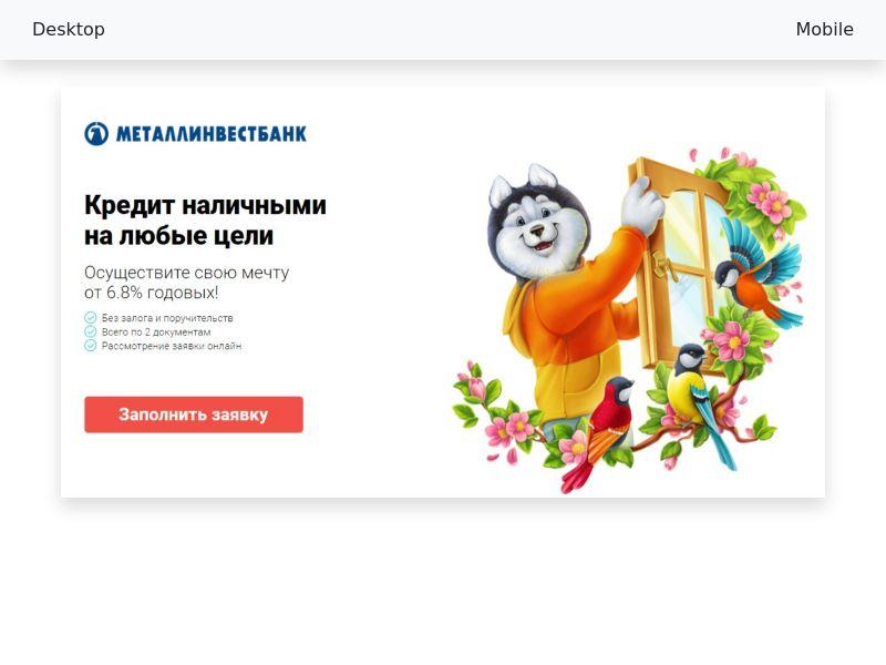 Металлинвестбанк Потребительский кредит - CPA [RU]