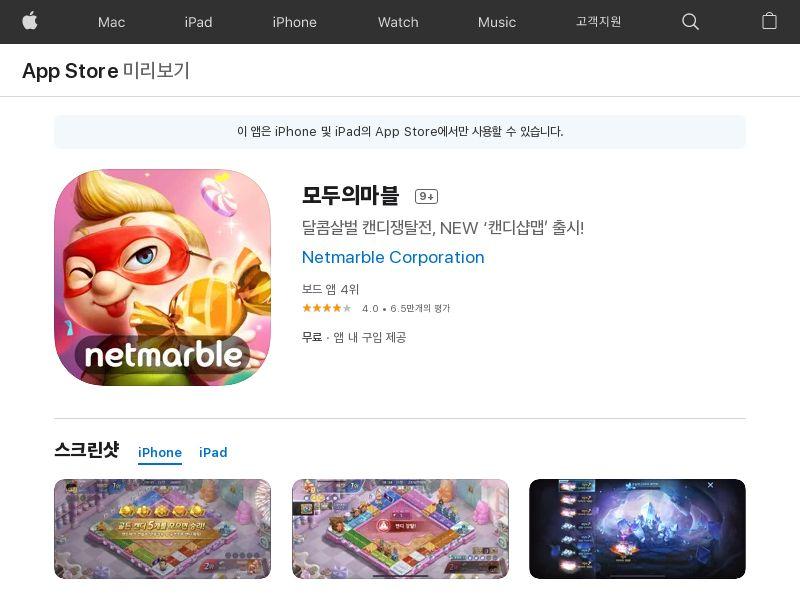 KR - Modoo Marble (iOS) - - (SCAPI)