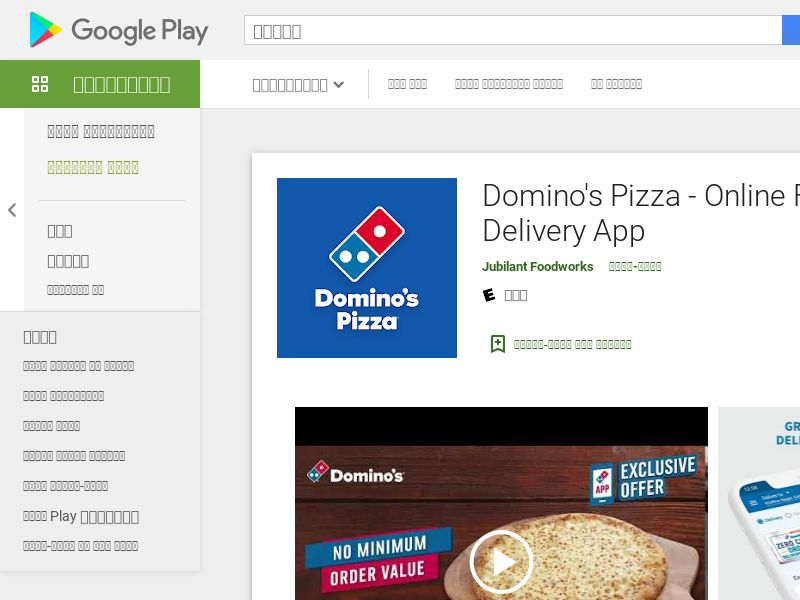 Domino's Pizza AND IN GAID