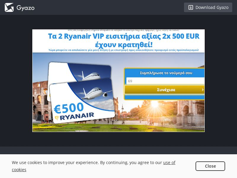 Shoopadoo RyanAir GR   PIN Submit - Incent Permitted