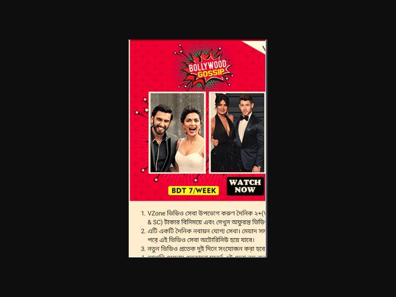 Bollywood Gossip (BD)