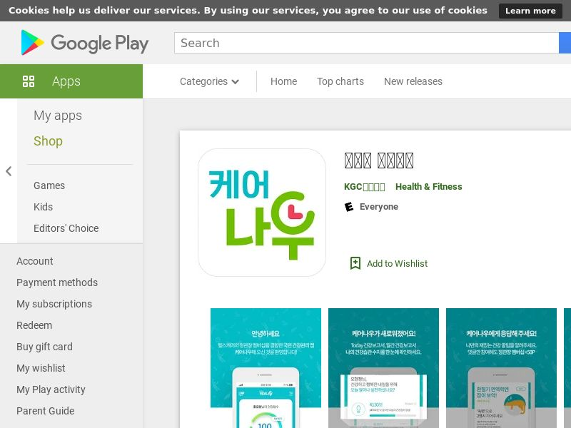 KGC Carenow Android KR CPA