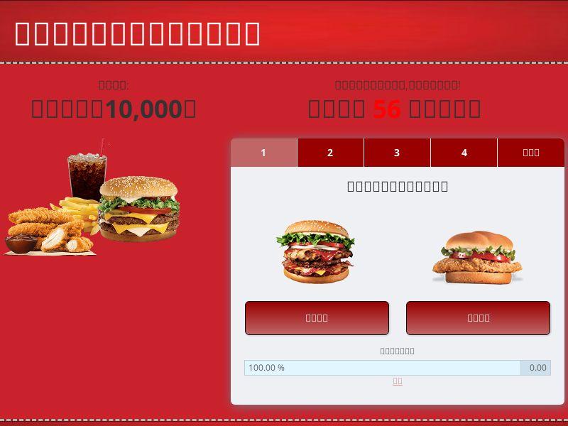 McDonald's with Prelander - TW