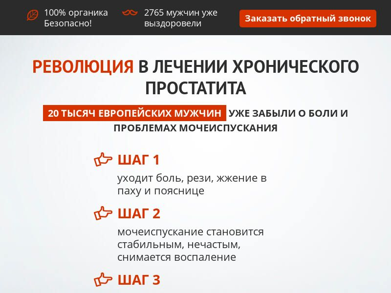 uropoten - COD - [UA]