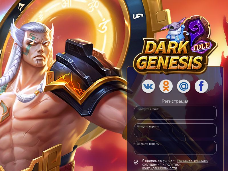 Dark Genesis - SOI - RU+CIS