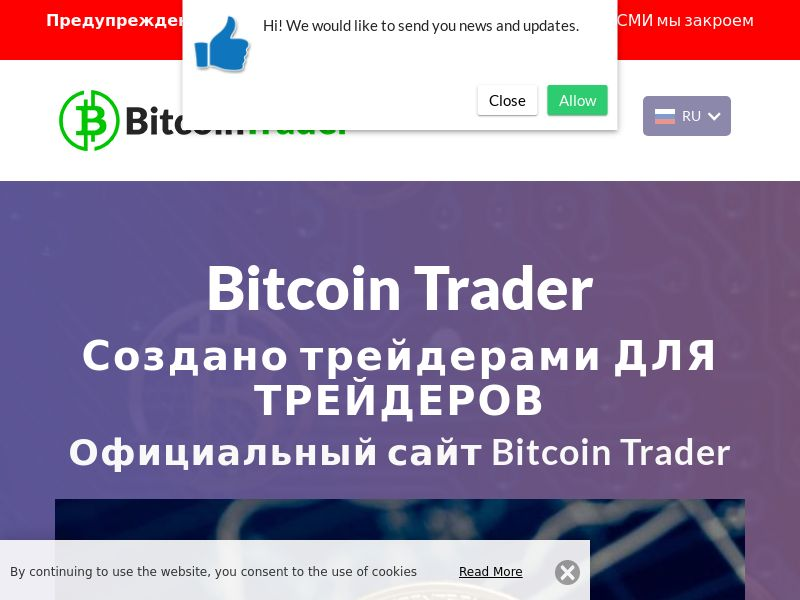 The Bitcoin Traders App Russian 2314