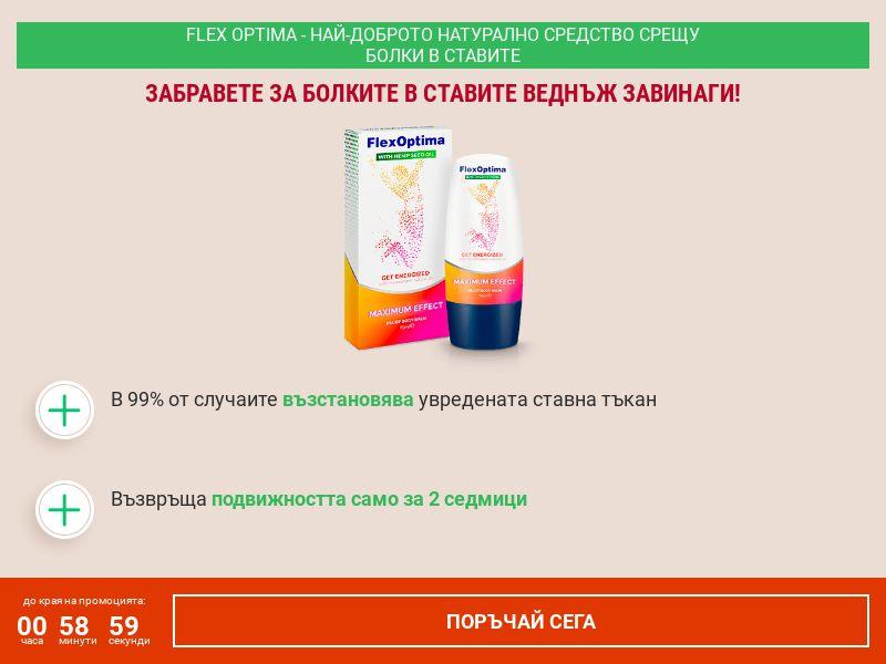 FlexOptima - COD - [BG]
