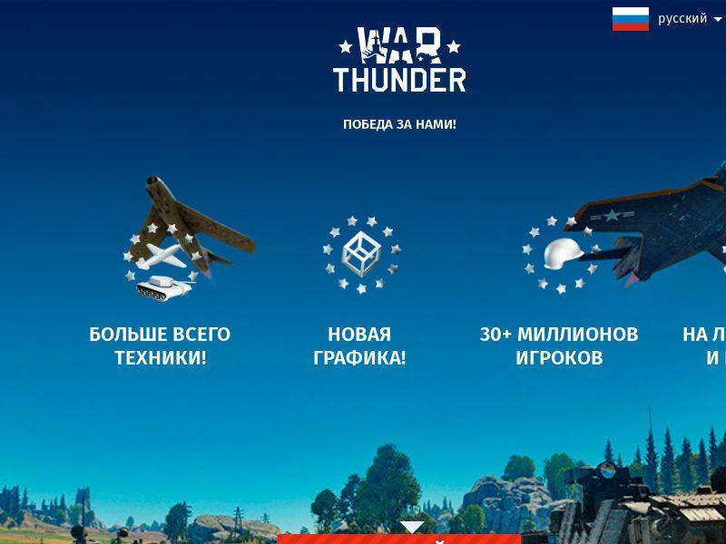 WAR THUNDER DOI - Games - 15 Countries - CPP