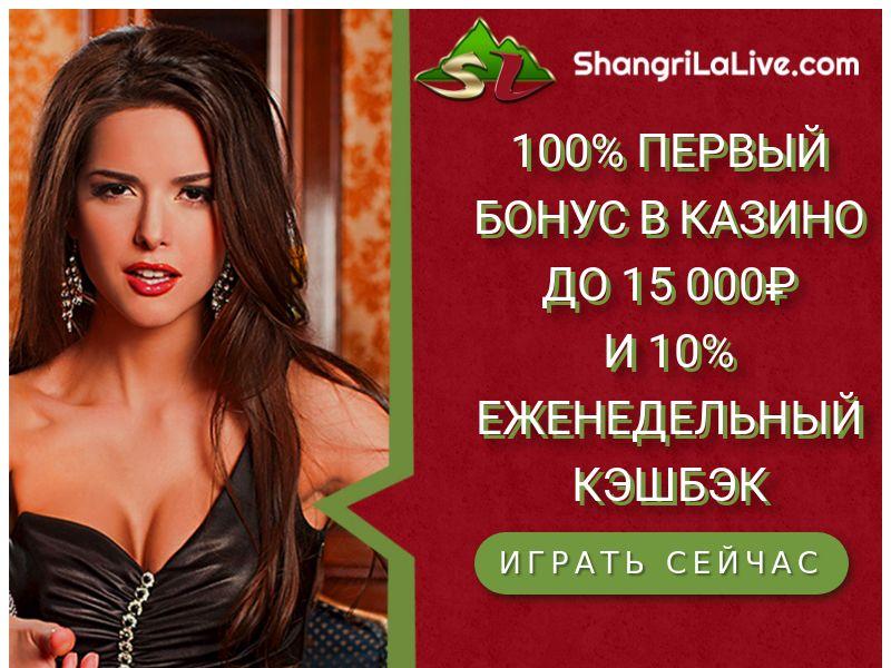 Shangri La casino CPA + RS 4 countries