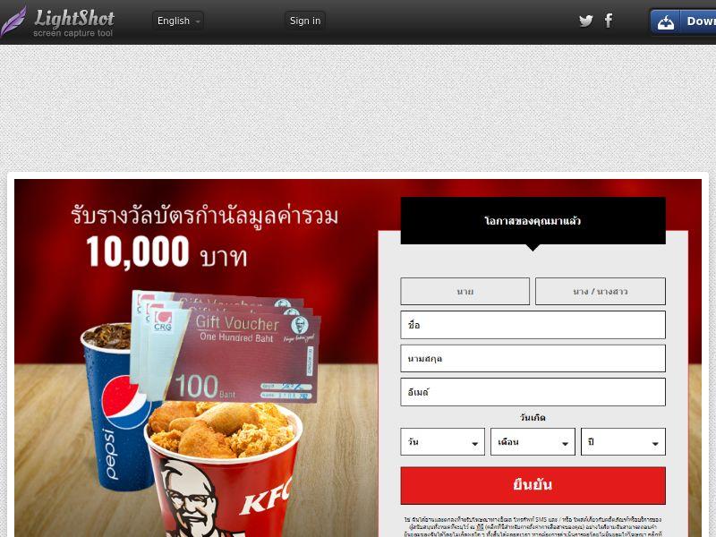 Green Flamingo KFC Voucher (Without Prelander) (Sweepstake) (SOI) - Thailand