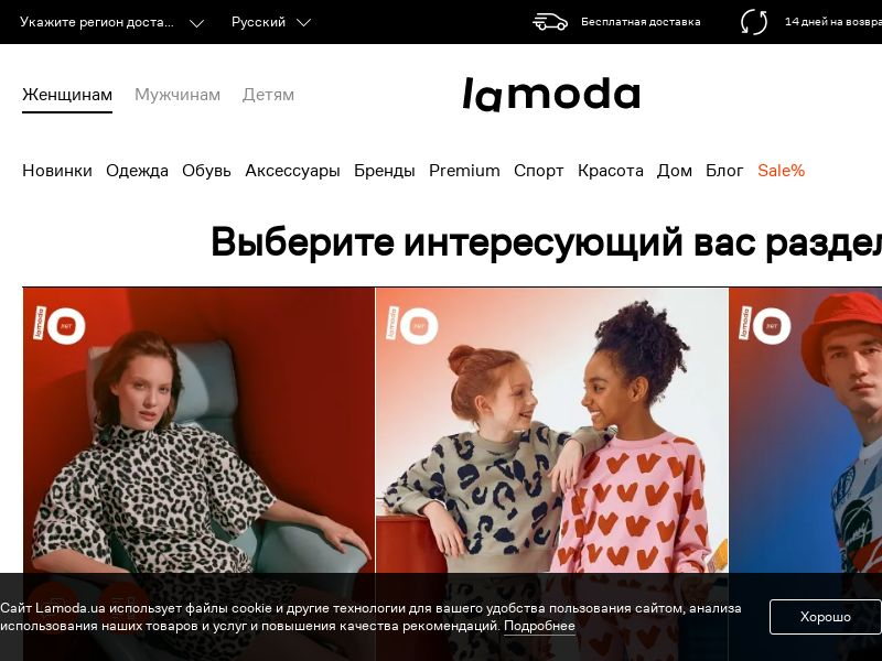 Lamoda - UA (UA), [CPS]