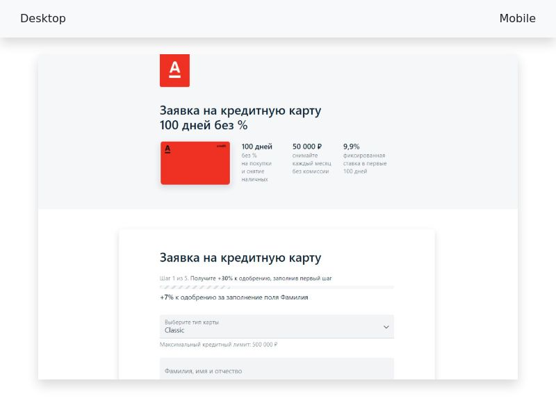 """Альфабанк Кредитная карта """"100 дней без %"""" - CPA [RU]"""