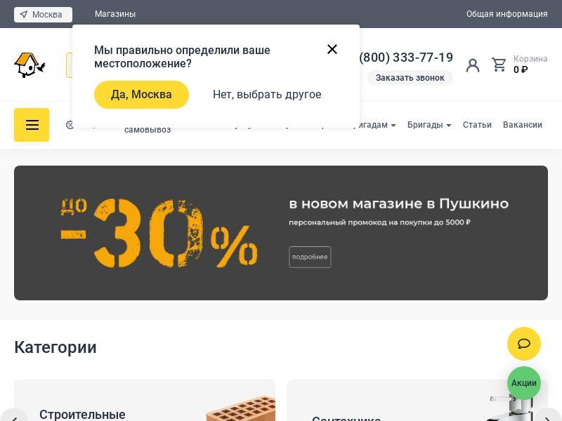 Stroitelny Dvor (Строительный двор) - RU (RU), [CPS], House and Garden, Home decoration, Garden, Building, Sell, shop, gift