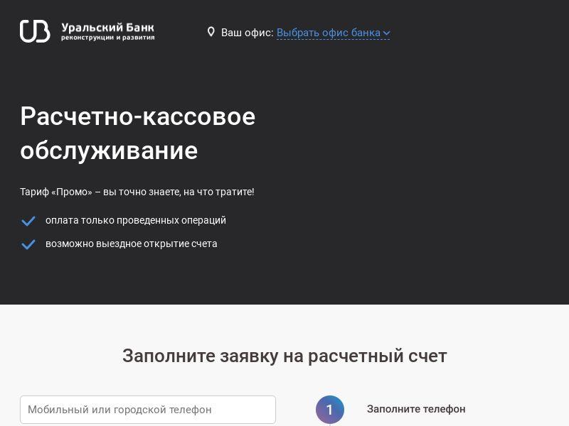 УБРиР: РКО CPA