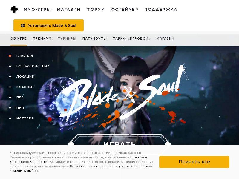 Blade and Soul RU CIS CPA