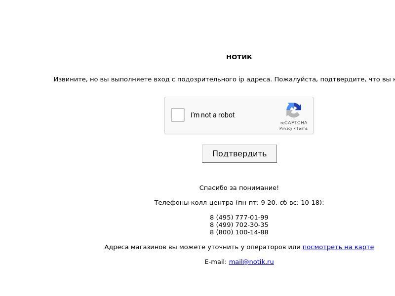 Notik (Нотик) - RU (RU), [CPS]