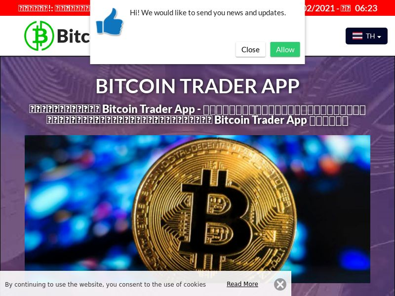 The Bitcoin Trader Thai 2404
