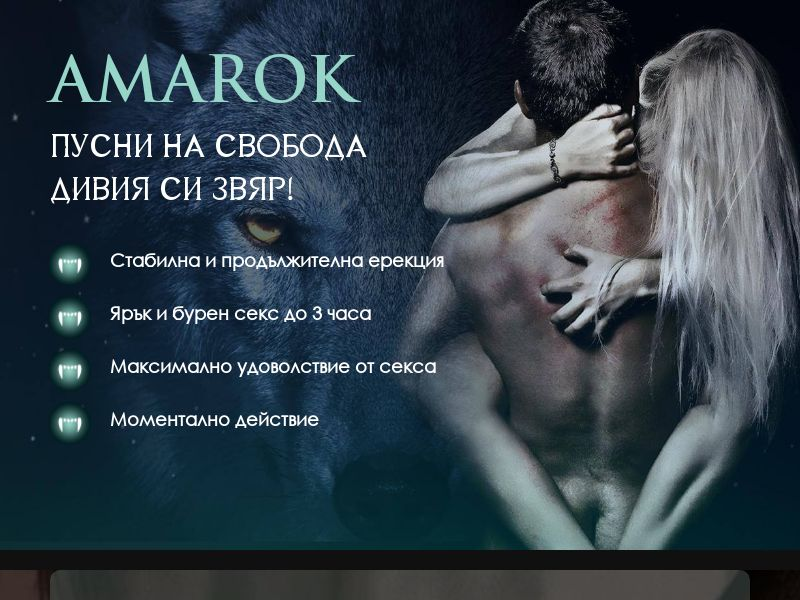Amarok BG - potency treatment product