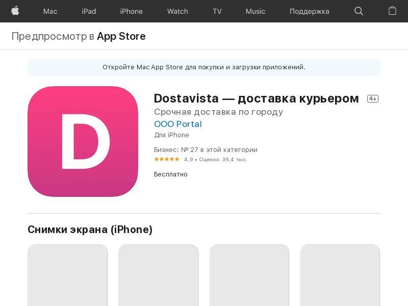 Dostavista_Ru_iOS (manual) (CPE=New Delivery)