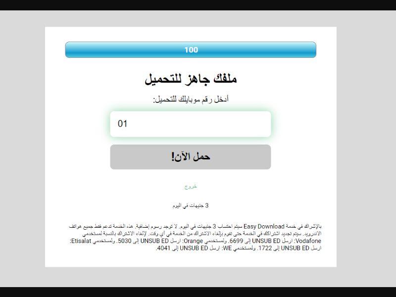 4167   EG   Pin submit   Wifi Egypt   Mainstream   Download