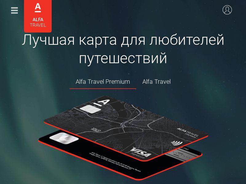 Alfa Bank: AlfaTravel Credit Card