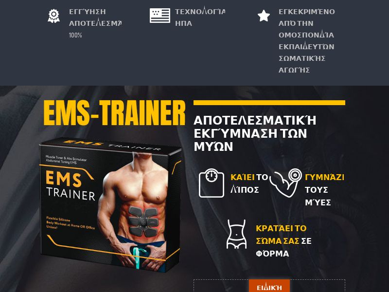 EMS Trainer - CY, GR