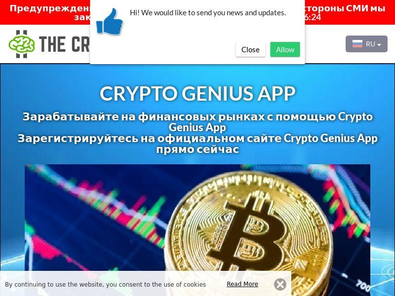 Crypto Genius App Russian 2740